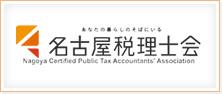 名古屋税理士会